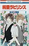 純愛ラビリンス 2 (花とゆめCOMICS)