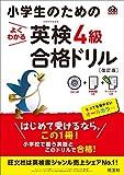 CD付小学生のためのよくわかる英検4級合格ドリル 改訂版