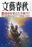 文藝春秋 2011年 09月号 [雑誌]