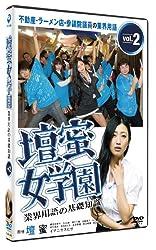 壇蜜女学園 業界用語の基礎知識 Vol.2[DVD]