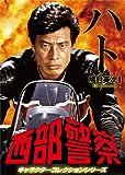 西部警察 キャラクターコレクション ハト(1) 鳩村英次 (舘ひろし) [DVD]