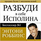 Awaken the Giant Within [Russian Edition]: How to Take Immediate Control of Your Mental, Emotional, Physical and Financial Destiny! | Livre audio Auteur(s) : Anthony Robbins Narrateur(s) : Alexey Muzhitskii