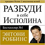 Awaken the Giant Within [Russian Edition]: How to Take Immediate Control of Your Mental, Emotional, Physical and Financial Destiny! | Anthony Robbins