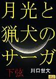 月光と猟犬のサーガ 下弦