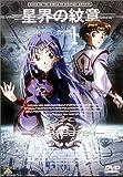 星界の紋章 VOL.1 [DVD]
