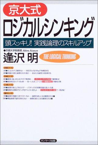 京大式ロジカルシンキング