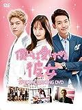 「僕には愛しすぎる彼女」SPECIAL MAKING DVD -