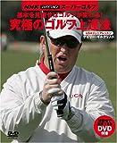基本を見直せばゴルフが変わる!究極のゴルフ上達法—NHKハイビジョンスーパーゴルフ USAジュニアレッスン