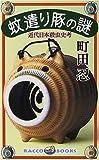 蚊遣り豚の謎―近代日本殺虫史考 (ラッコブックス)