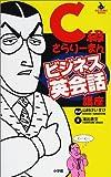 C級さらりーまんビジネス英会話講座 (Big comic books)