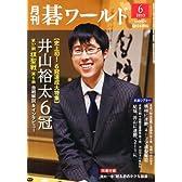 月刊 碁ワールド 2013年 06月号 [雑誌]