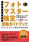 フォトマスター検定受験ガイドブック〈平成21年度版〉
