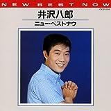 (ニュー・ベスト・ナウ)井沢八郎