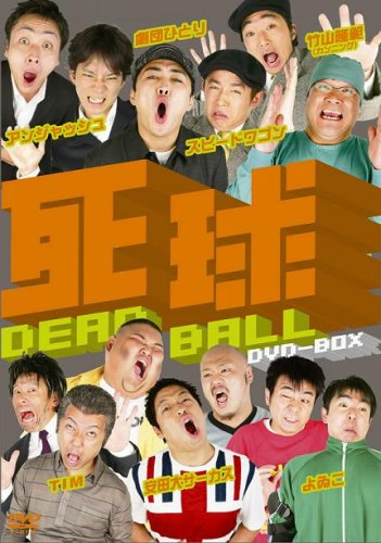死球~DEAD BALL~DVD-BOX