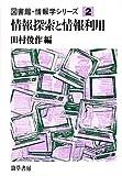 情報探索と情報利用 (図書館・情報学シリーズ)