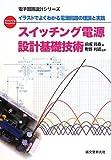 スイッチング電源設計基礎技術―イラストでよくわかる電源回路の理論と実践 (電子回路設計シリーズ)