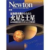 最新探査機がとらえた火星と土星―水と生命の証拠を求めて/タイタンとリングの謎に挑む (ニュートンムック)