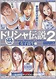 ドリシャ伝説2 [DVD]