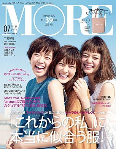 MORE (モア) 2016年7月号 [雑誌]