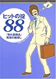 ヒットの掟88―「売れ筋商品」発想の鍵探し