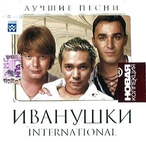 Ivanushki International. Luchshie pesni