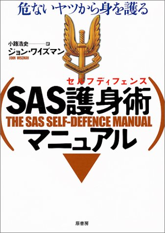 SAS護身術(セルフディフェンス)マニュアル―危ないヤツから身を護る
