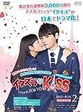 イタズラなKiss~Love in TOKYO【3000セット初回限定版】DVD-BOX2(4枚組※本編DISC3枚+特典DISC1枚)