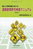路上工事作業における道路使用許可申請マニュアル
