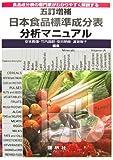 五訂増補日本食品標準成分表分析マニュアル—食品成分表の専門家がわかりやすく解説する