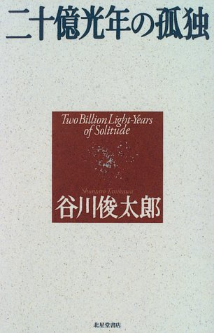 二十億光年の孤独 (関東学院大学人文科学研究所研究選書)
