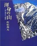 渾身の山―我が剱岳北方稜線