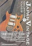 ジャパン・ヴィンテージ「コレクション」〈vol.1〉グレコの壱