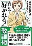 出口 汪の「好かれる! 」敬語術 (ソフトバンク文庫)