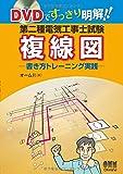 DVDですっきり明解!! 第二種電気工事士試験 複線図—書き方トレーニング実践—