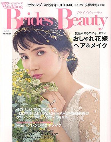 ブライズビューティvol.14 MISS Wedding (別冊家庭画報)