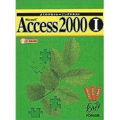 【クリックで詳細表示】Microsoft Access 2000〈1〉―よくわかるトレーニングテキスト: FOM出版: 本