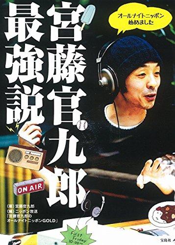 宮藤官九郎 最強説 ~オールナイトニッポン始めました~