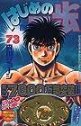 はじめの一歩 第73巻 2005年07月15日発売