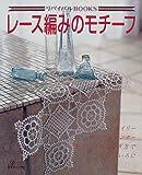 レース編みのモチーフ―ドイリー、テーブルセンター、モチーフのつなぎ方でいろいろに (リバイバルBOOKS)