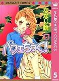 パフェちっく! 5 (マーガレットコミックスDIGITAL)