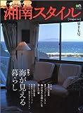 湘南スタイル〈magazine〉 (Vol.17) (エイムック (837))
