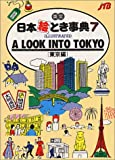 Look into Tokyo (Japan in Your Pocket Series) (No. 7)