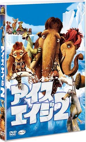アイス・エイジ2 特別編 [DVD]
