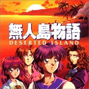 無人島物語