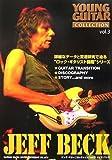 ヤングギター[コレクション] VOL.3 ジェフベック (ヤング・ギターコレクション)