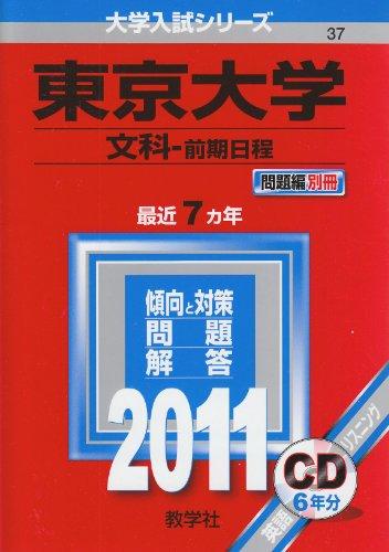 東京大学(文科-前期日程) [2011年版 大学入試シリーズ]