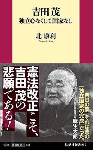 吉田茂 独立心なくして国家なし (扶桑社新書)