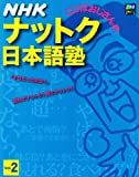 NHKことばおじさんのナットク日本語塾 Vol.2 (ステラMOOK)