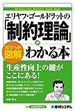 エリヤフ・ゴールドラットの「制約理論」がわかる本 ポケット図解 (Shuwasystem Business Guide Book)