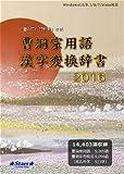 曹洞宗用語漢字変換辞書2016